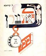 Иллюстрация к стихам для пионеров еврейского поэта Лейба Квитко. 1927 г.